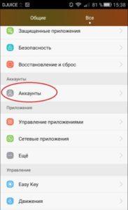 Как обновить сервисы Google Play