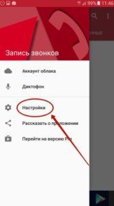 Как записать телефонный разговор на Android