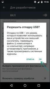 Как на Android включить отладку по USB
