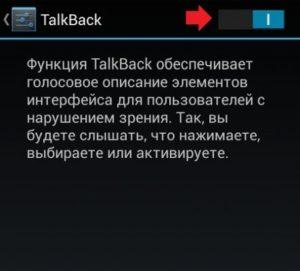 TalkBack - что за программа Android и как пользоваться