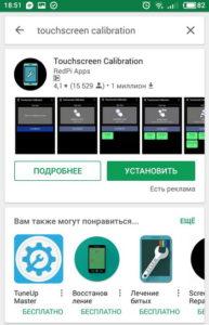 Калибровка экрана телефона Android (сенсора тачскрина)