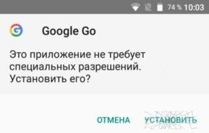 На Android не активна кнопка Установить приложение