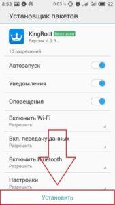 Как получить root-права на Android и что это такое