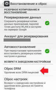 Как снять DRM лицензию на Android и что такое сброс