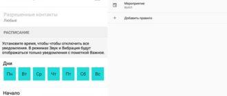 Как на Android в режиме Не беспокоить разрешить звонки/сообщения избранным контактам
