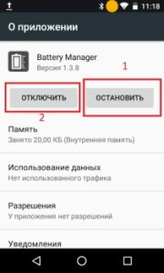 На телефоне Android не активна кнопка Установить приложение