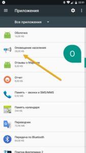 Как на Android отключить Оповещение населения