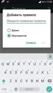 """Как на Android в режиме """"Не беспокоить"""" разрешить звонки/SMS избранным контактам"""