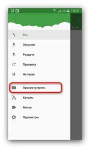Как скачать торрент на Android (фильм, музыка, программа, книга)
