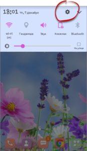 На Android не активно отключение блокировки экрана - Запрещено администратором