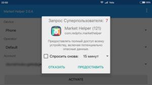 Google Play: Приложение не поддерживается на вашем устройстве