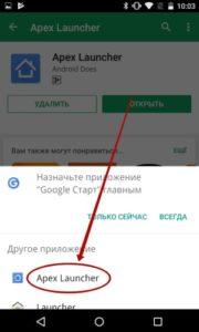 Как установить новую тему на Android