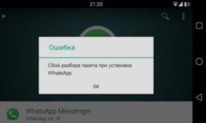 Сбой разбора пакета при установке на Android