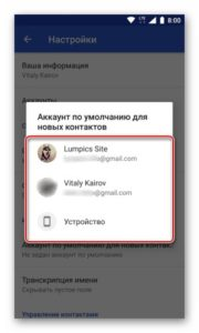Где хранятся контакты в Android