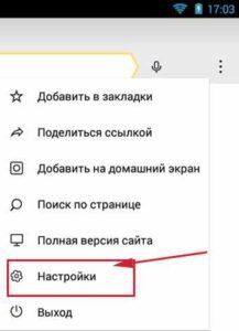 Как удалить/очистить историю в Яндексе на телефоне Android