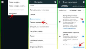 Как удалить/очистить историю в Google Chrome на телефоне Android