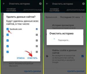 Как удалить историю в Google Chrome на Android