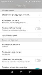 Как поставить фото на контакт в телефоне Android