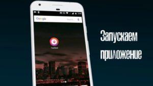 Как скачать видео из Инстаграма на телефон Android