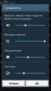 Как увеличить звук на телефоне Android