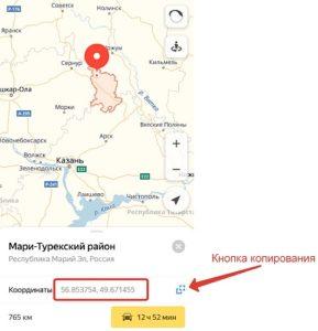 Как получить GPS/Глонасс координаты с телефона Android и отправить их