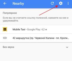 Nearby в телефоне Android - что это и как пользоваться