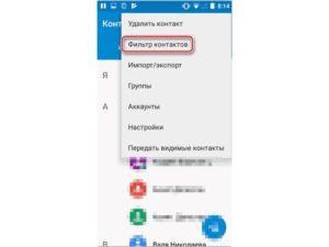 На Android телефоне пропали контакты - как вернуть