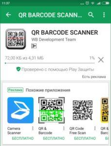 QR-код на телефоне Android: как сканировать и создать, лучшие приложения-сканнеры