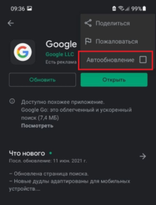 На Android телефоне постоянно выскакивает ошибка приложения (сбой)