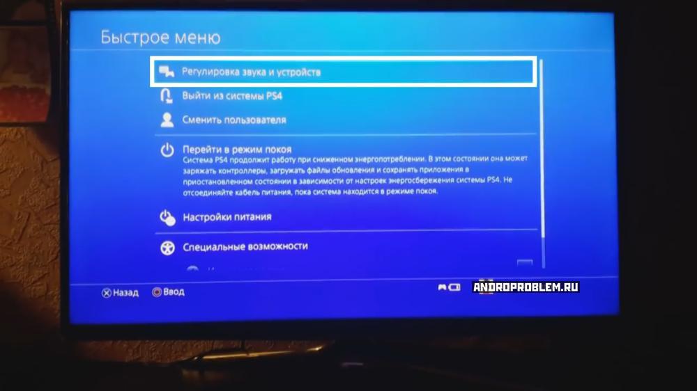 Как подключить джойстик PS4 DualShock 4 к телефону Android