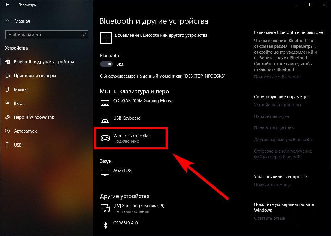 Как подключить джойстик PS4 к Windows 10