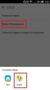 Как сменить обои экрана блокировки телефона Android