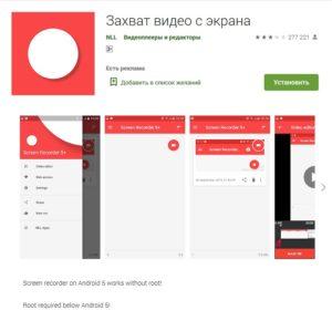 Как сделать запись экрана телефона Android