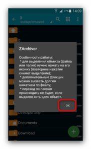 Как разархивировать папку zip на телефоне Андроид
