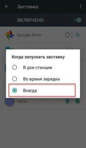 Как добавить или убрать часы с экрана блокировки телефона Android