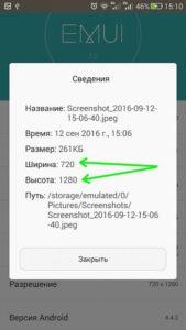 Как изменить разрешение экрана на телефоне Android