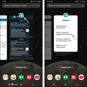 2 экрана на телефоне Android - как открыть/закрыть и другие манипуляции