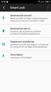 Как запретить блокировку экрана на телефоне Android