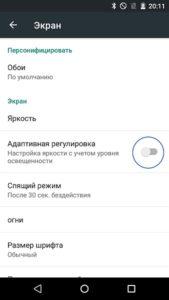 Как увеличить/уменьшить яркость экрана телефона Андроид