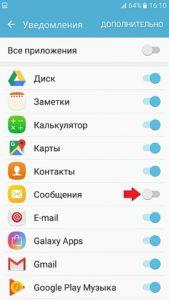 Как показать/скрыть уведомления на заблокированном экране телефона Андроид
