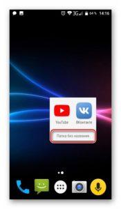 Как создать/удалить папку на экране телефона Андроид