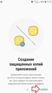 Как вытащить фото или извлечь файлы из защищенной папки телефона Самсунг
