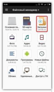 Журнал загрузок (история) - как удалить на телефоне Android