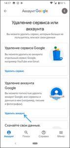 Как удалить второй аккаунт Google на телефоне Android