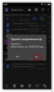 Как удалить загруженные файлы на телефон Android