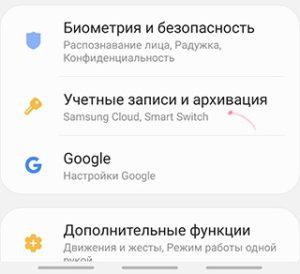 Как запустить Android без Google аккаунта