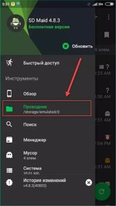 Как почистить Android от ненужных файлов