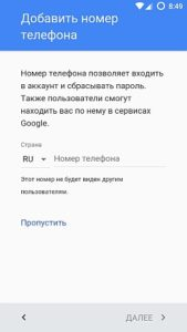Как создать аккаунт в Google на Android с телефона