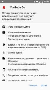 Приложение для скачивания видео с Ютуба на телефон Android