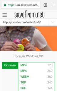 Приложение для скачивания видео с YouTube на телефон Android